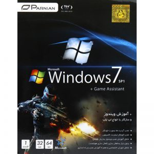 Windows 7 + Assistant 2020 1DVD9 پرنیان