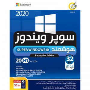 Super Windows 10 20H1 Ver 2004 32Bit 1DVD9 گردو