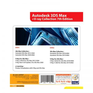 Autodesk 3Ds MAX 2021 + V-Ray Collection 2DVD9 گردو