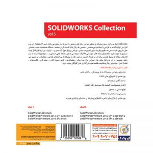SolidWorks Collection Vol5 2DVD9 گردو