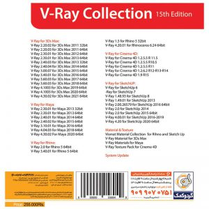 V-Ray Collection 2021 15th Edition 1DVD9 گردو