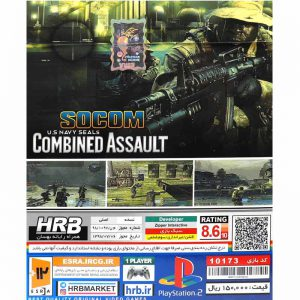Socom U.S Navy Seals Combined Assault HRB PS2