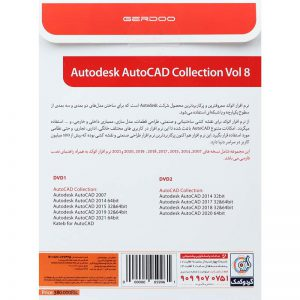 AutoCAD Collection Vol.8 2DVD9 گردو