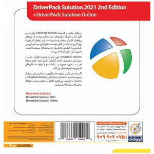 Driver Pack Solution 2021 2nd Edition + Driver Pack Solution Online 1DVD9 گردو