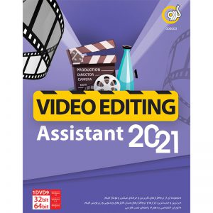 Video Editing Assistant 2021 1DVD9 گردو